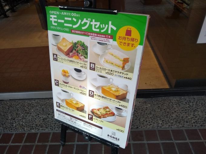 上島珈琲館のモーニングセットメニュー