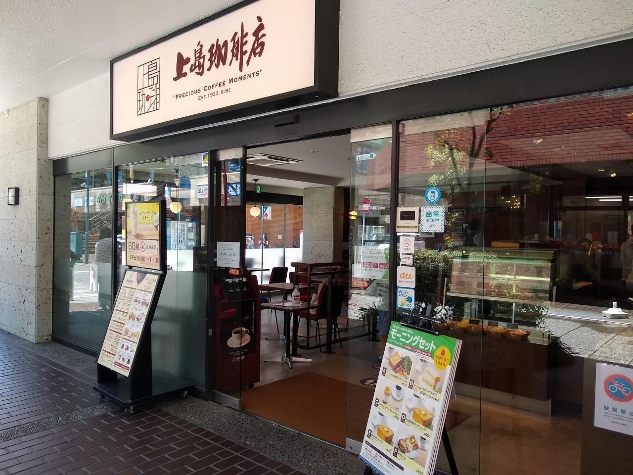 上島珈琲館