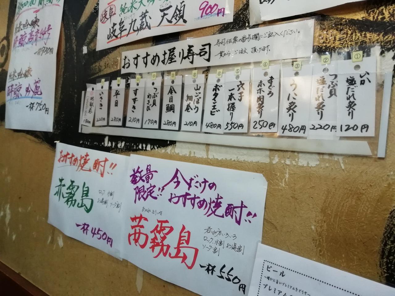 魚鉄食堂の寿司メニュー