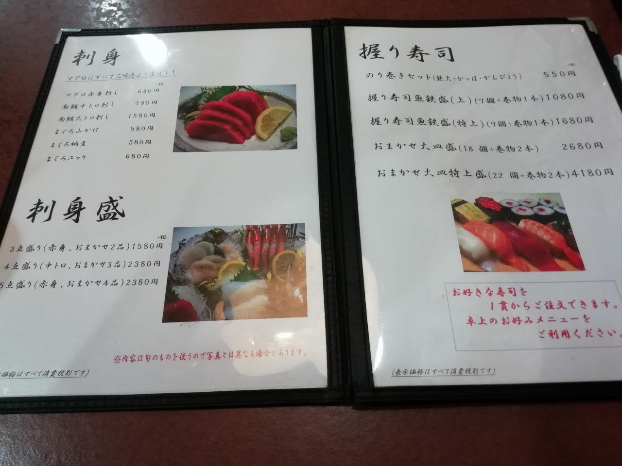 魚鉄食堂のメニュー(寿司)