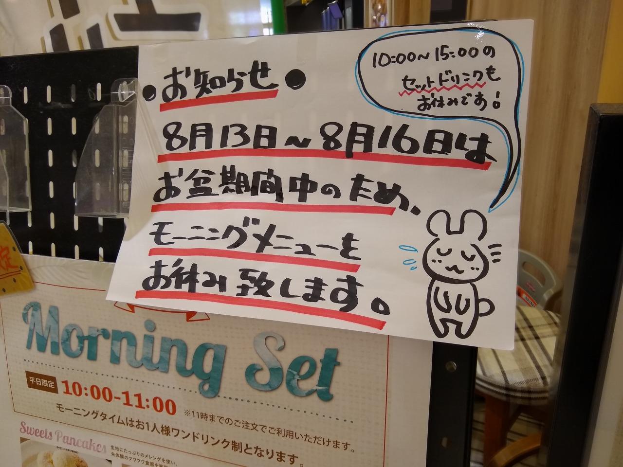 メレンゲトレッサ横浜店お知らせ