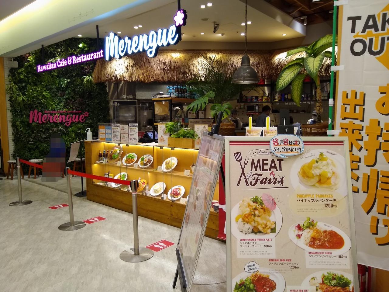 メレンゲトレッサ横浜店
