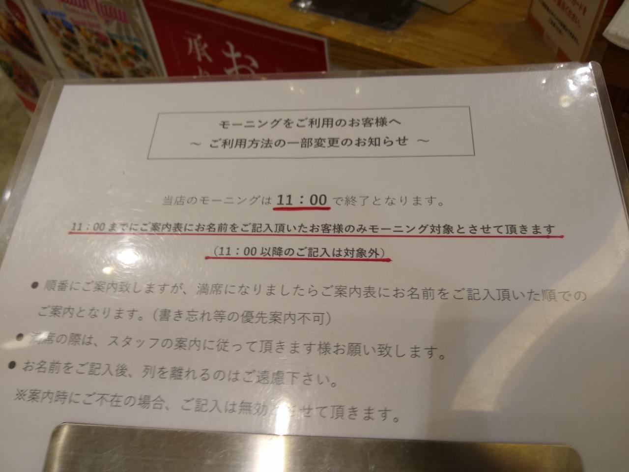 メレンゲトレッサ横浜店ウェイティング