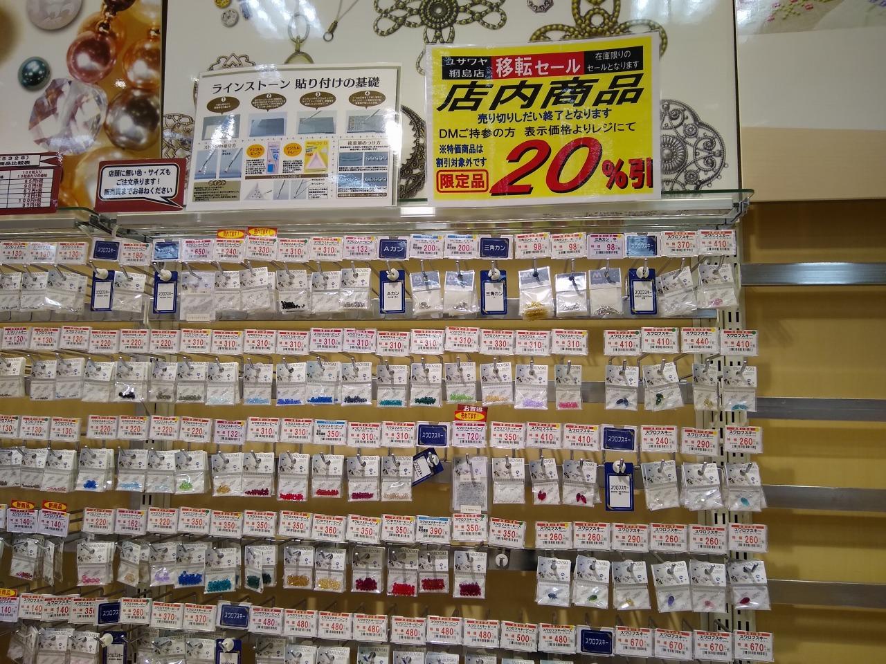 アピタ綱島のユザワヤ閉店セールr