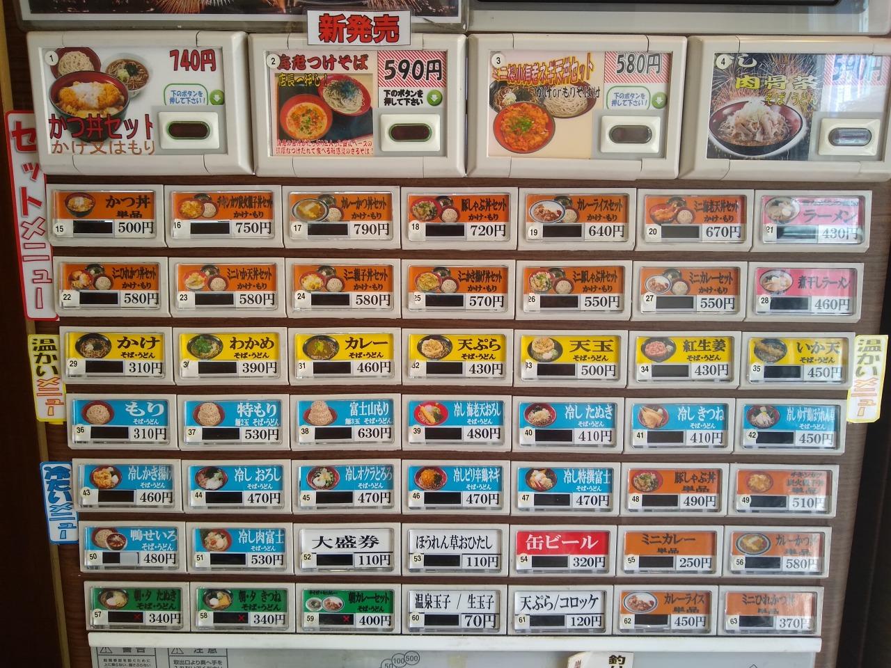 富士そば綱島店のメニュー