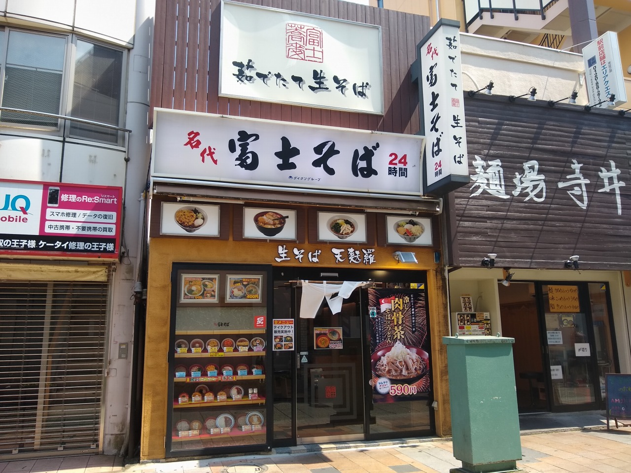 富士そば綱島店