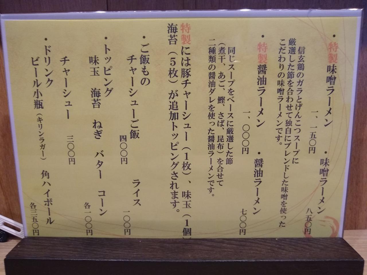 Ladies & じぇんとる麺のメニュー