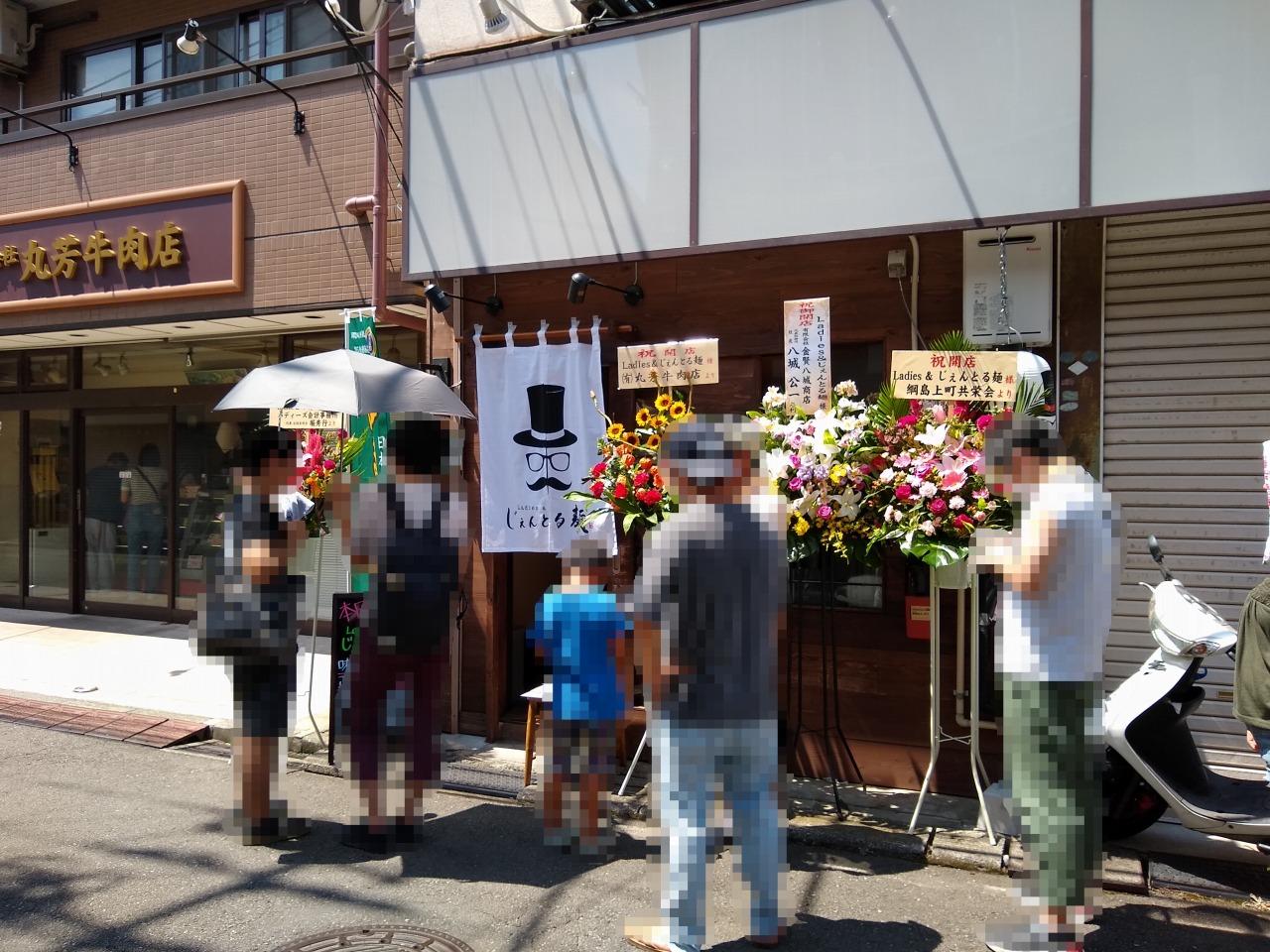 Ladies & じぇんとる麺の特製味噌ラーメン開店当日