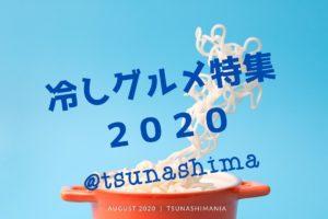 綱島 夏の冷たいグルメを集めてみました【2020年】