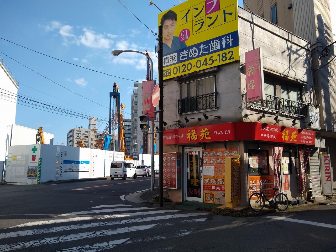 綱島 福苑