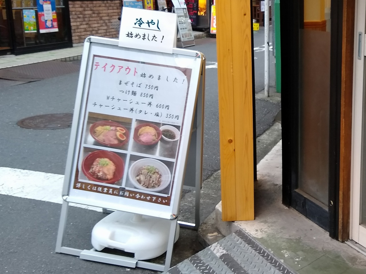 冷やしグルメ 麺処琥珀