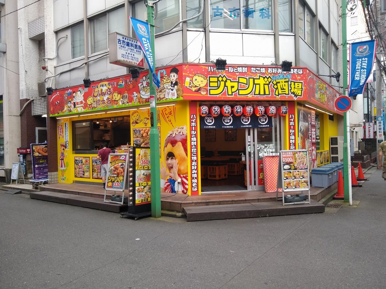 ジャンボ酒場綱島店