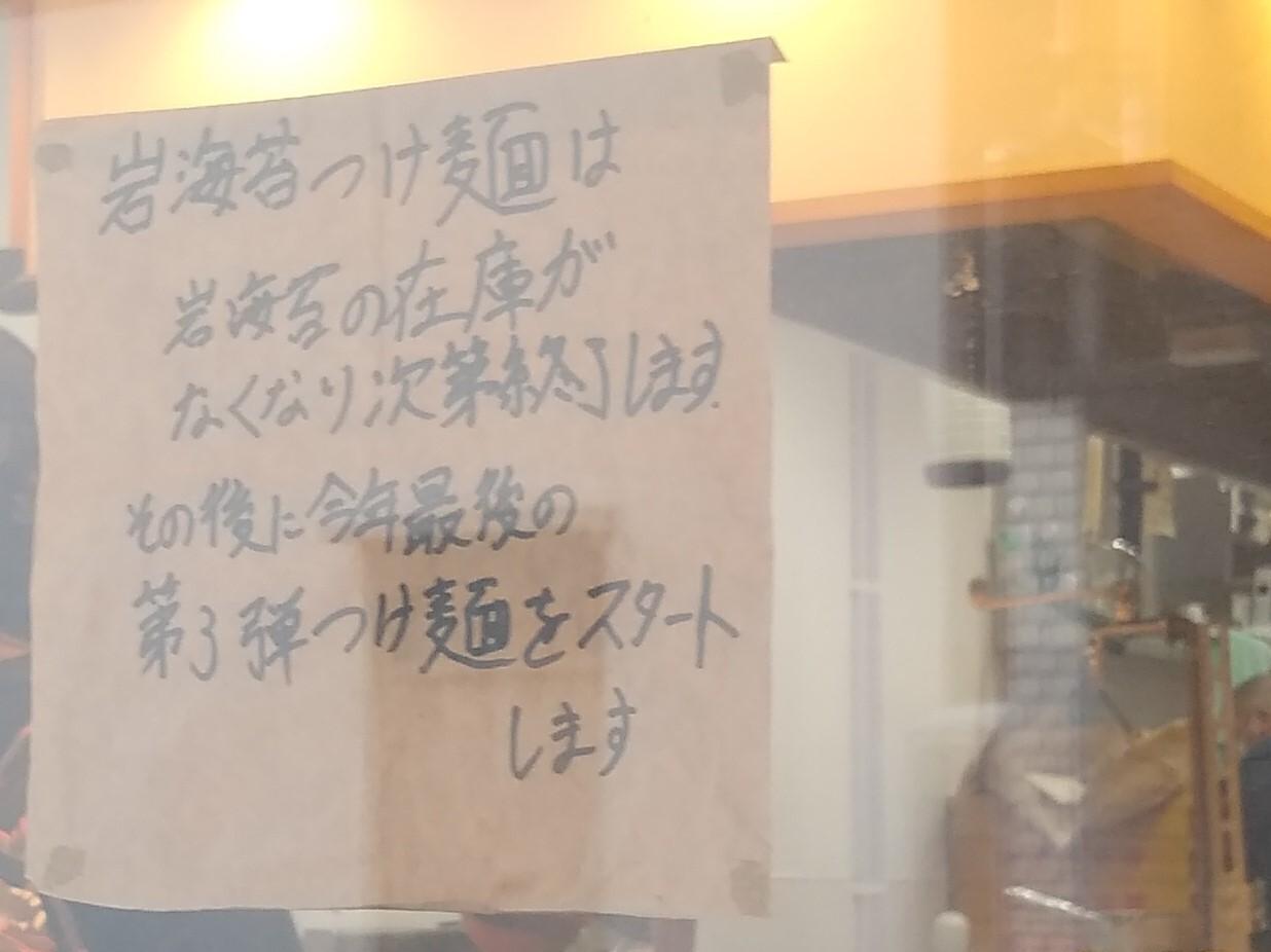 麺場寺井のつけ麺第三弾お知らせ
