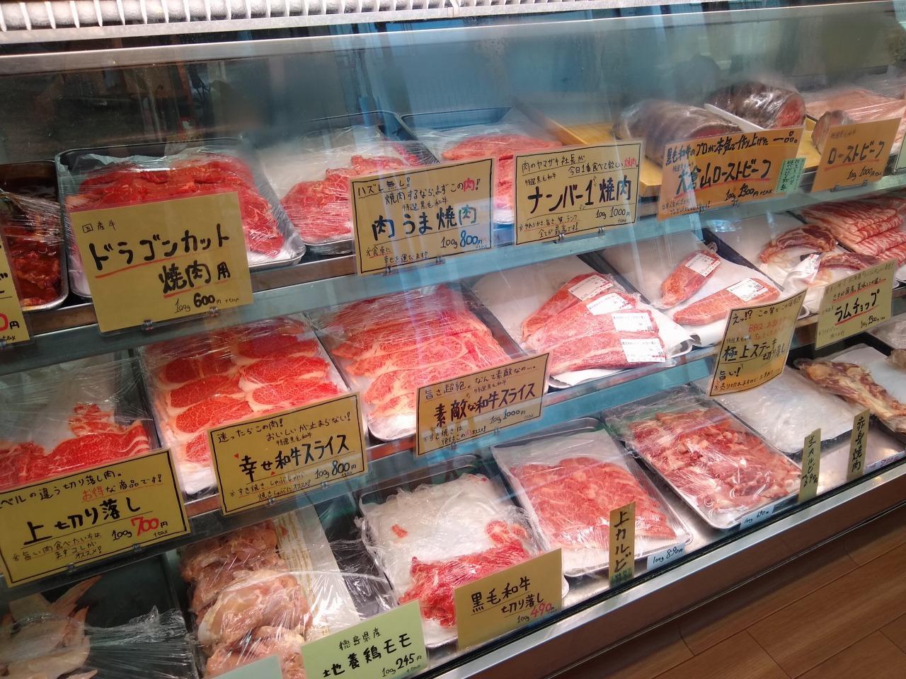 肉のヤマザキ