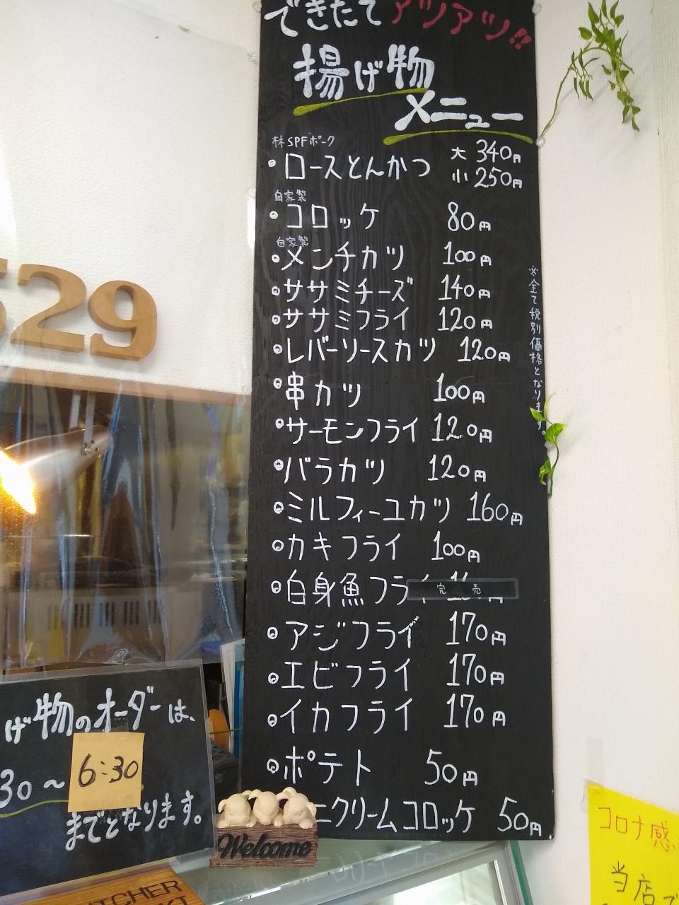 肉のヤマザキお惣菜