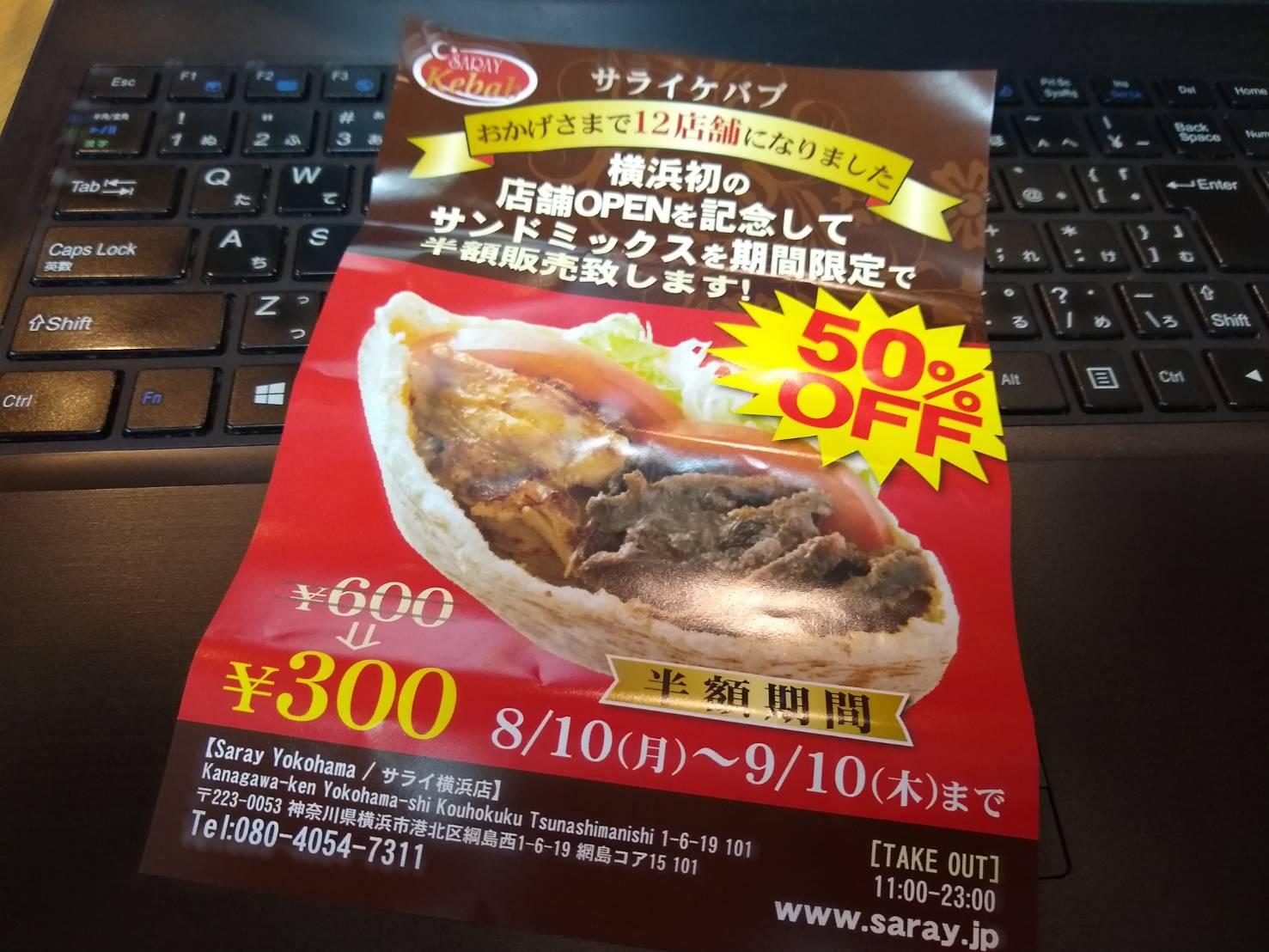 綱島サライケバブオープニングキャンペーン