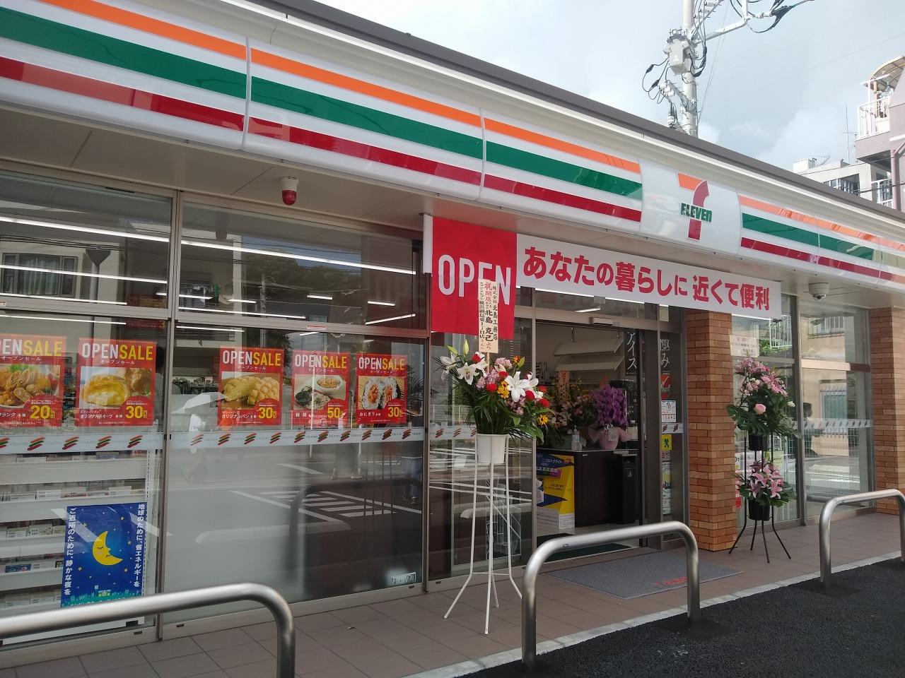 セブンイレブン綱島東1丁目店