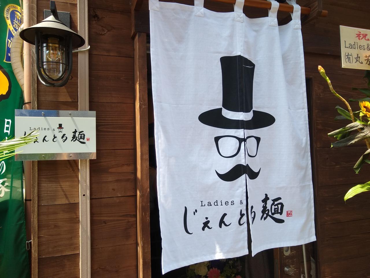 綱島のLadies & じぇんとる麺