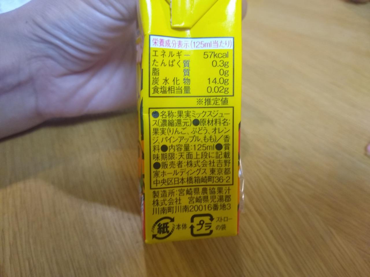 吉野家ポケ盛りセットジュース成分表