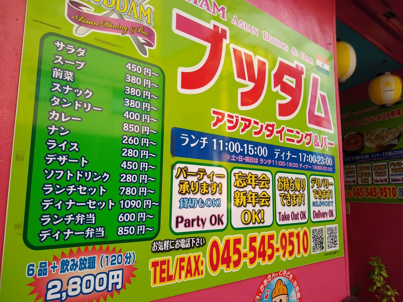ブッダム綱島店メニュー
