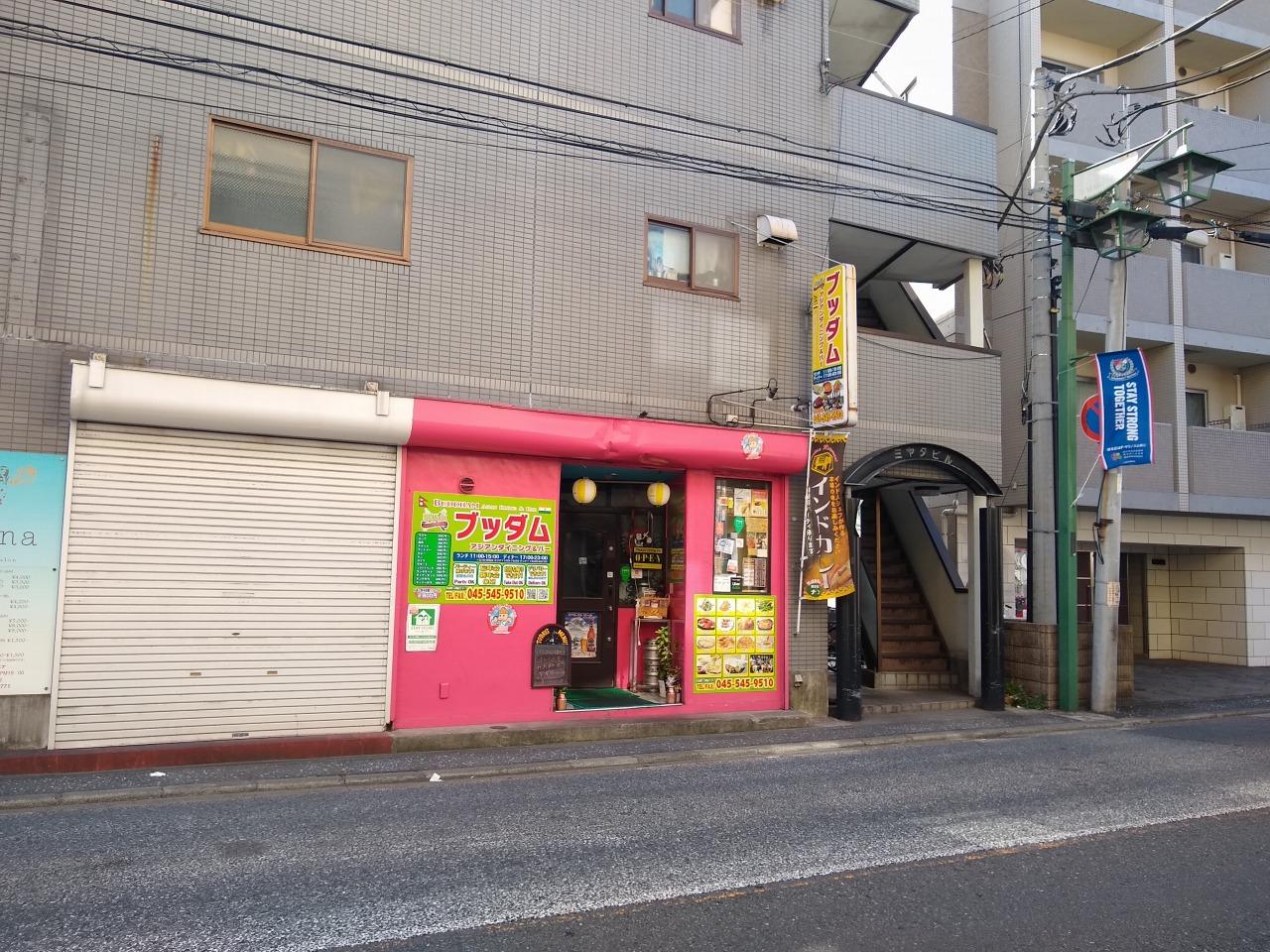 ブッダム綱島店