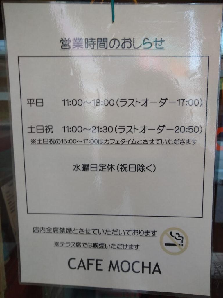 綱島カフェモカ営業時間202009