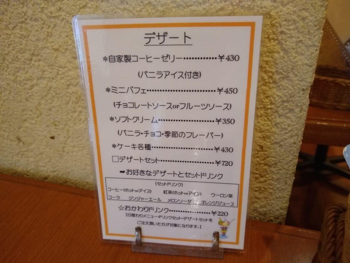綱島カフェモカのメニュー
