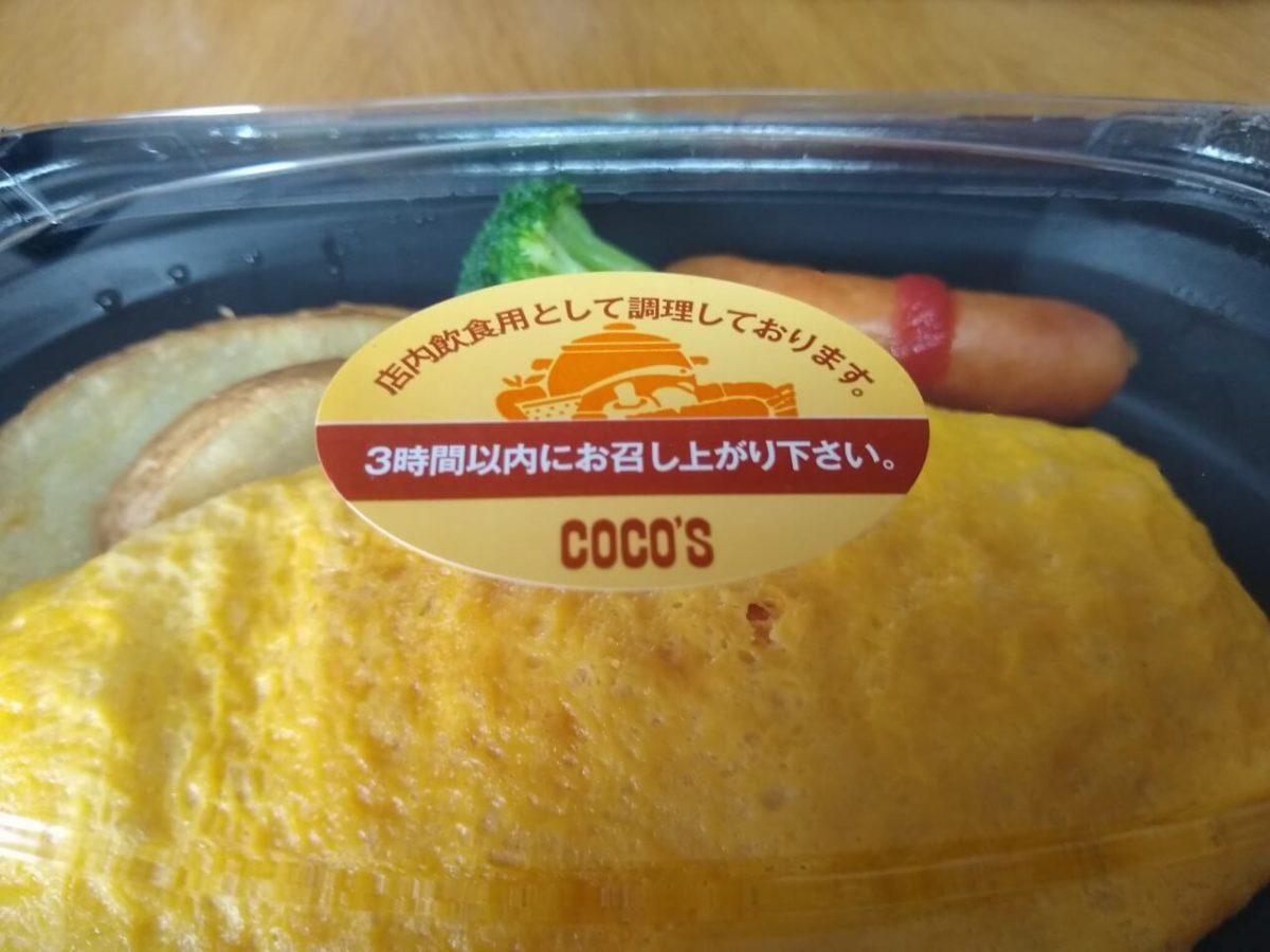 ココス綱島店テイクアウト