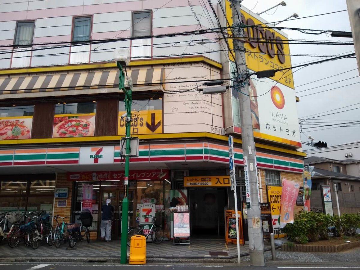 ココス綱島店