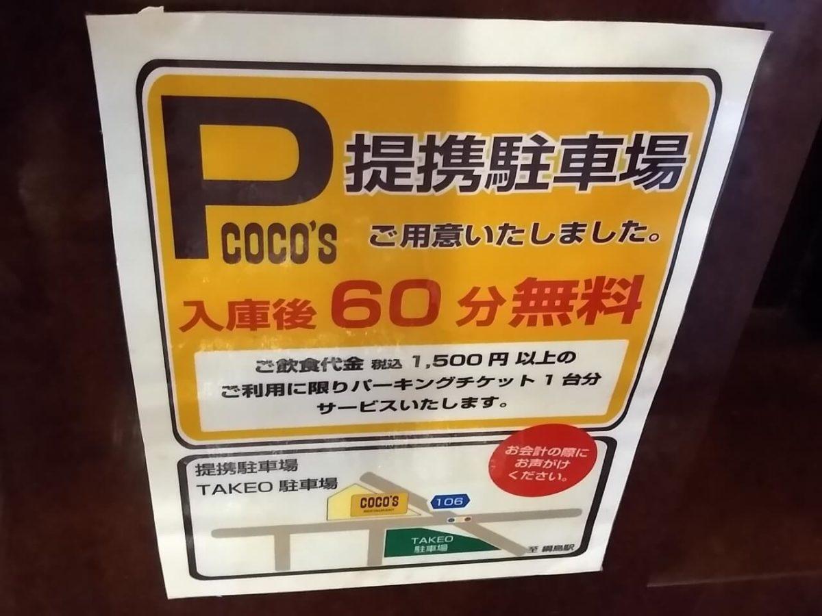 ココス綱島店駐車場