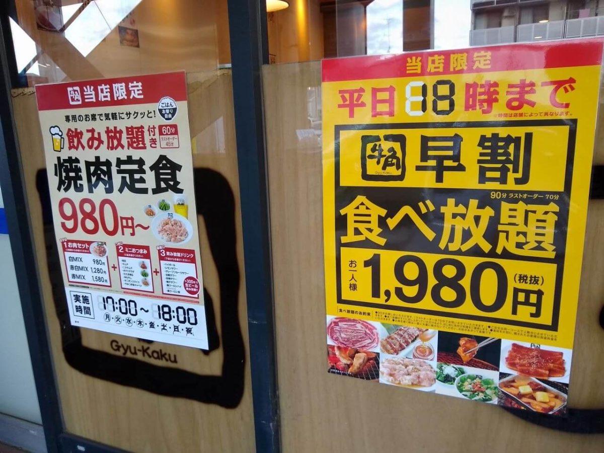 牛角樽町店で980円焼肉定食開始