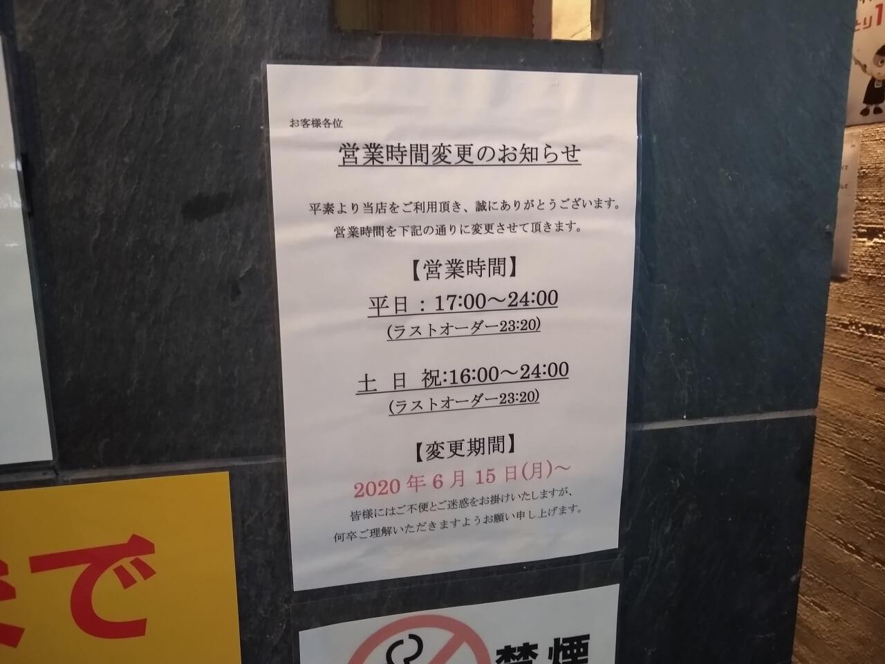 牛角綱島店営業時間