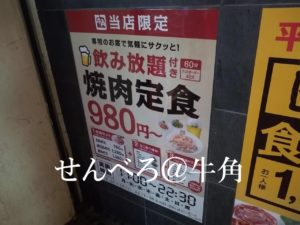 牛角綱島店980円焼肉定食