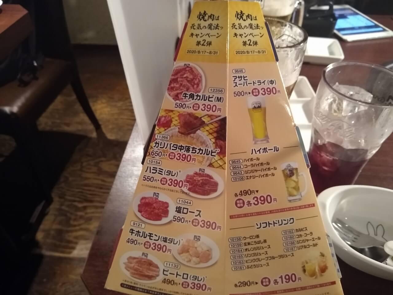牛角綱島店キャンペーン
