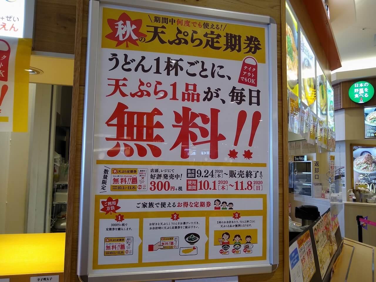 はなまるうどん天ぷら定期券