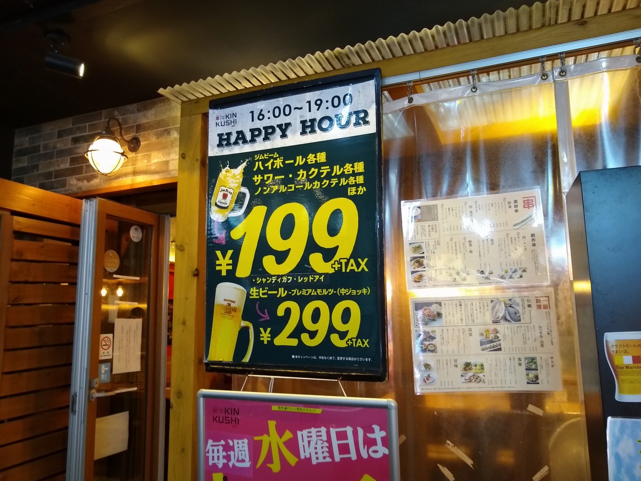 金串綱島店ハッピーアワー