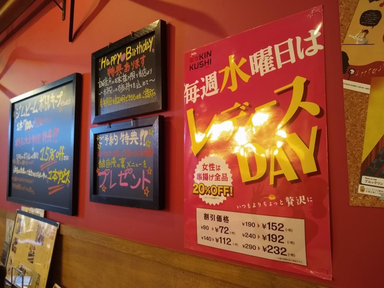 金串綱島店レディースデー