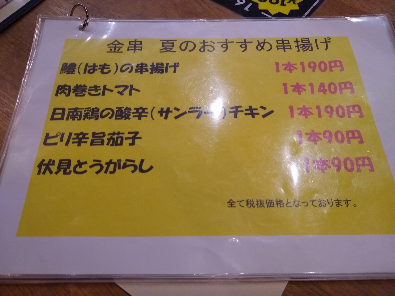 金串綱島店メニュー