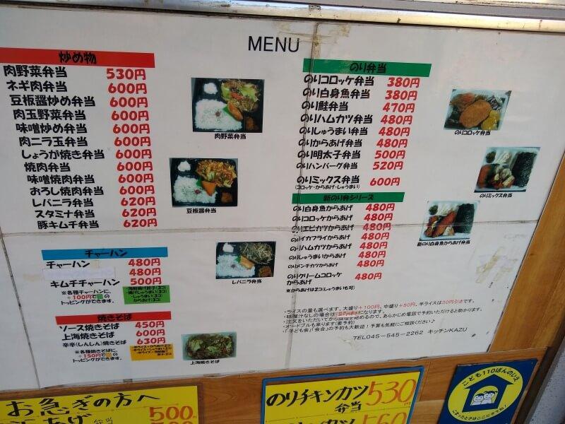 キッチンKAZUお弁当メニュー