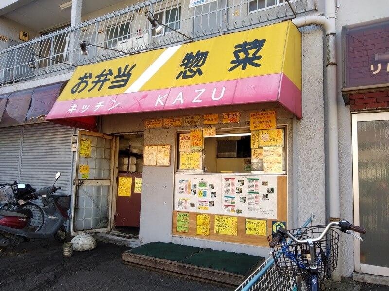 キッチンKAZUお弁当