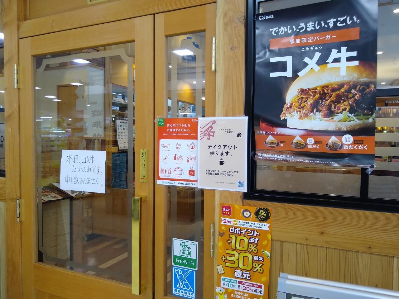 コメダ珈琲店イオン駒岡店