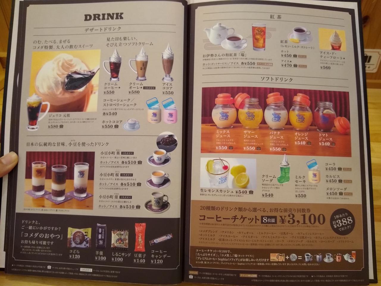 コメダ珈琲店イオン駒岡店メニュー