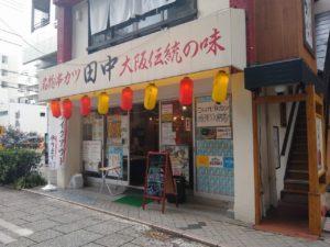 串カツ田中のハッピーアワーが常軌を逸している件。子供も大人も嬉しいお店◎
