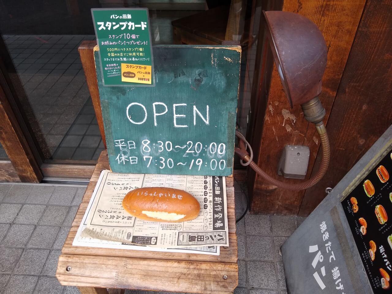 パンの田島綱島店営業時間