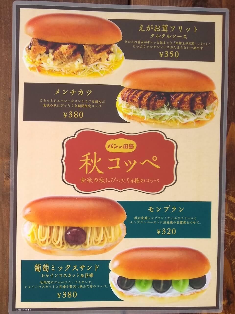 パンの田島綱島店2020秋メニュー