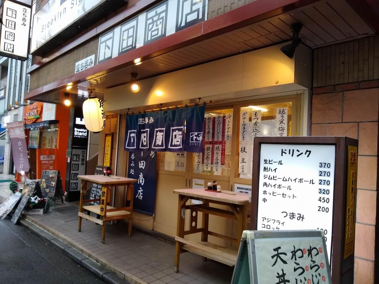 綱島せんべろ下田商店