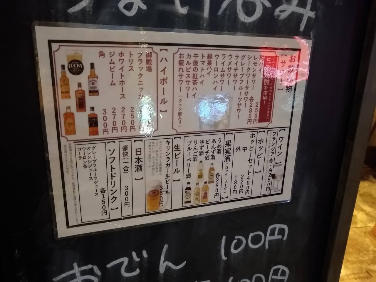 綱島せんべろやさい酒場