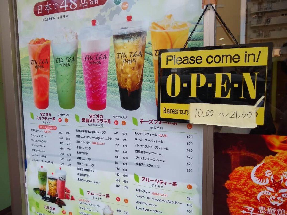 tiktea綱島店営業時間202009