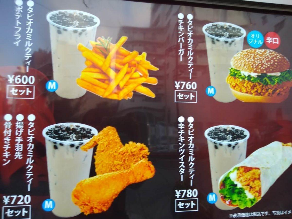 tiktea綱島店ハンバーガーメニュー