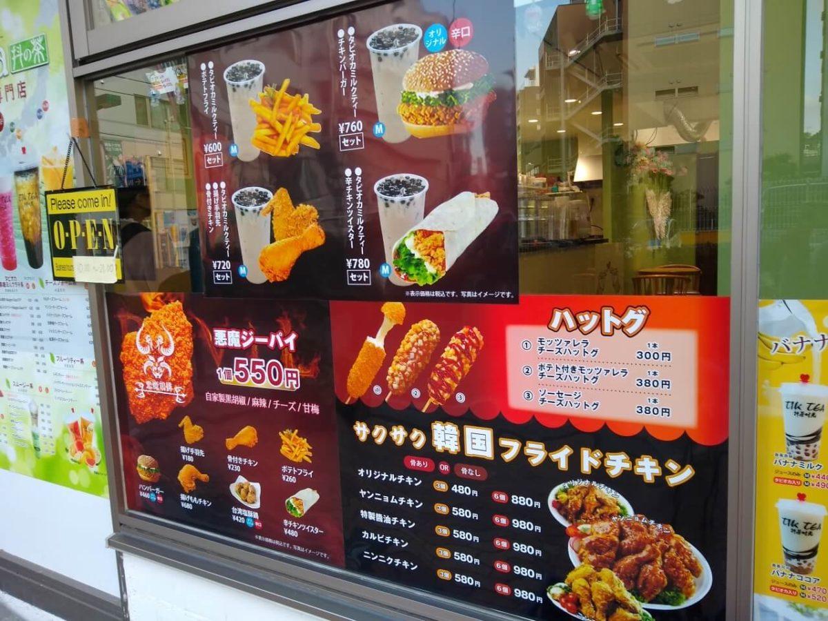 tiktea綱島店フードメニュー